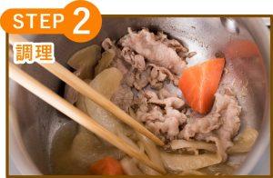 【ウェルネスダイニング】制限食料理キットの簡単3ステップ